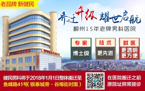 柳州健民男科医院即将整体搬迁,全面升级无与伦比!
