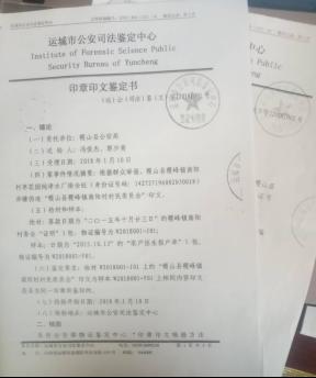 山西稷山县:企业非法经营 相关部门不作为