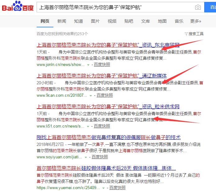 """上海首尔丽格范荣杰院长为您的鼻子""""保驾护航"""""""