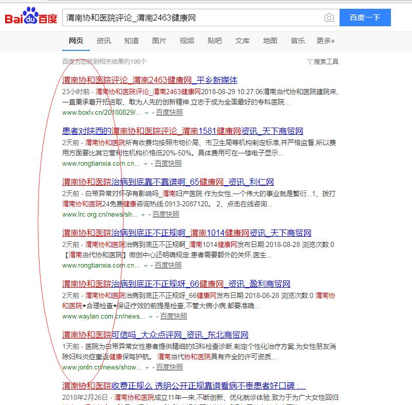 渭南协和医院评论_渭南2463健康网
