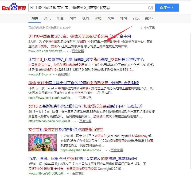 BT110中国监管:支付宝、微信关闭加密货币交易