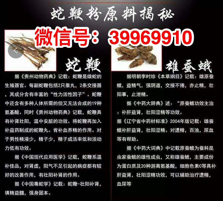 蛇鞭粉效果真的假的 蛇鞭粉什么治疗原理 多身体有
