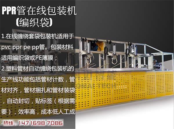 全自动PPR/PVC管材线缝包装机创新自动PVC套袋包装机团购服务新模式
