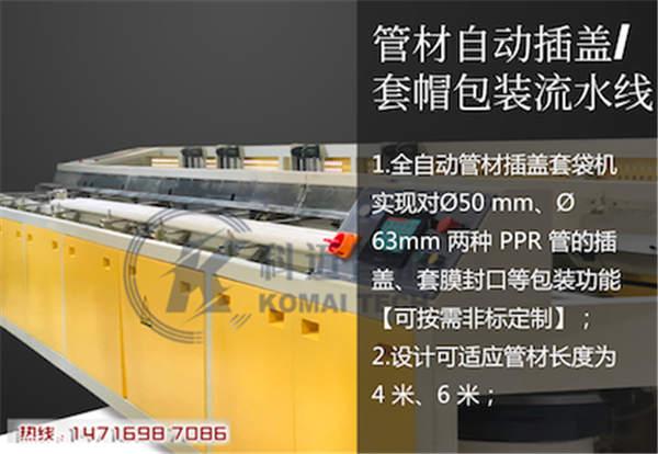 全自动PPR/PVC管材线缝包装机