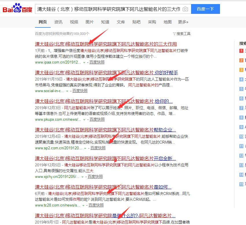 清大硅谷(北京)移动互联网科学研究院旗下阿凡达智能名片的三大作用
