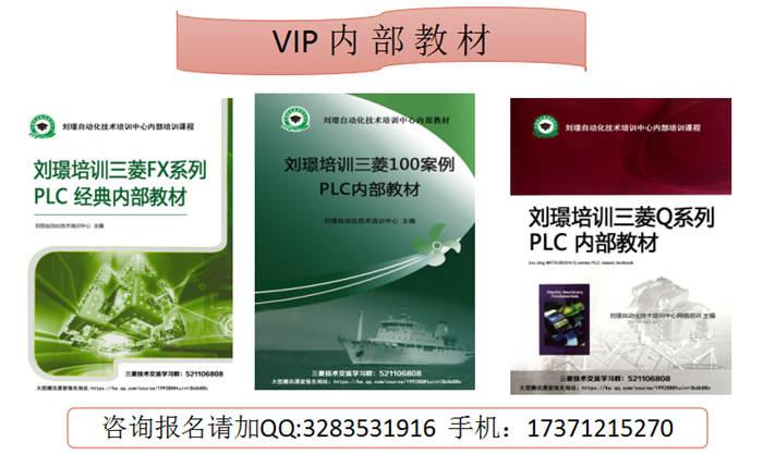 刘璟工控VIP课程是终身制的吗?我很想学习PLC,但又怕没有时间听课