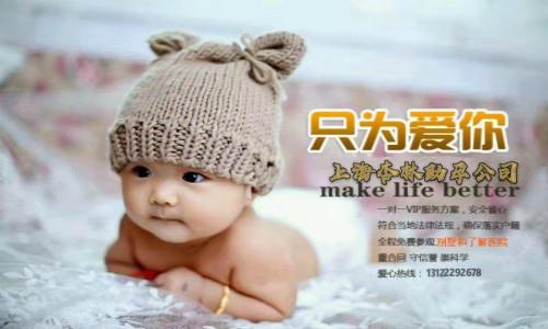 正规供卵、上海正规供卵、上海正规供卵首选上海杏林供卵代孕公司