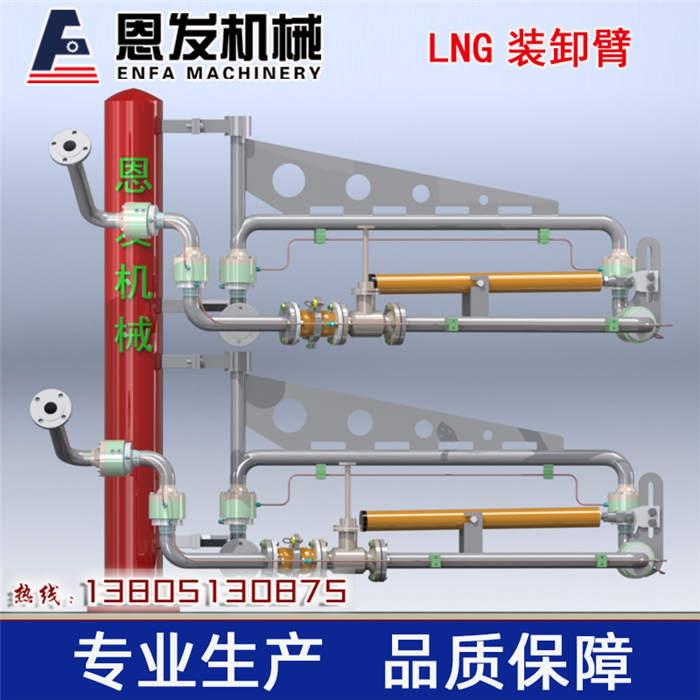 漯河LNG万向卸车臂 常温撬装哪里有