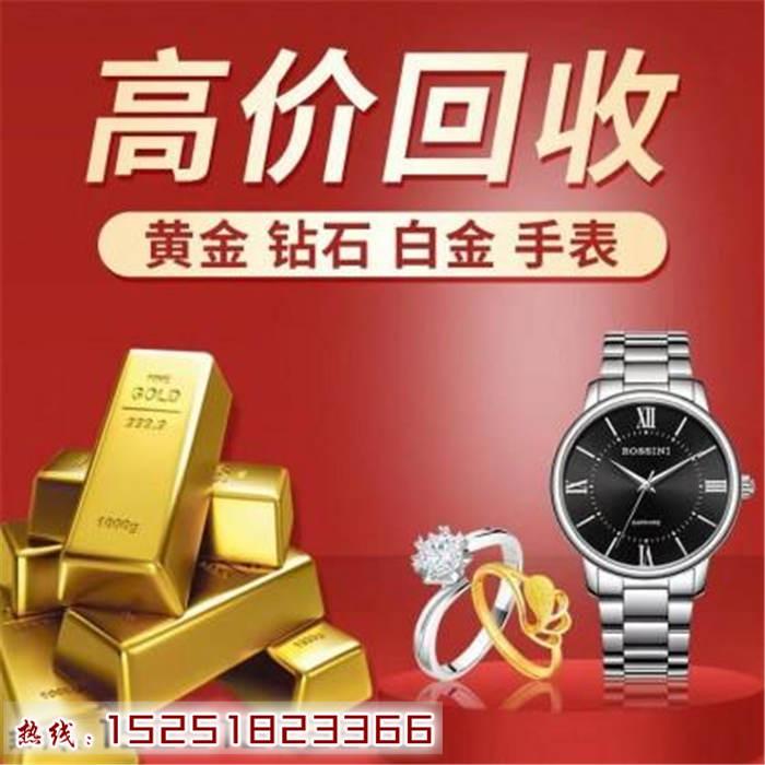 徐州哪有回收黄金的 奢侈品鉴定热线