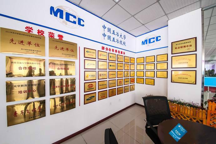 中国五冶高级技工学校荣誉
