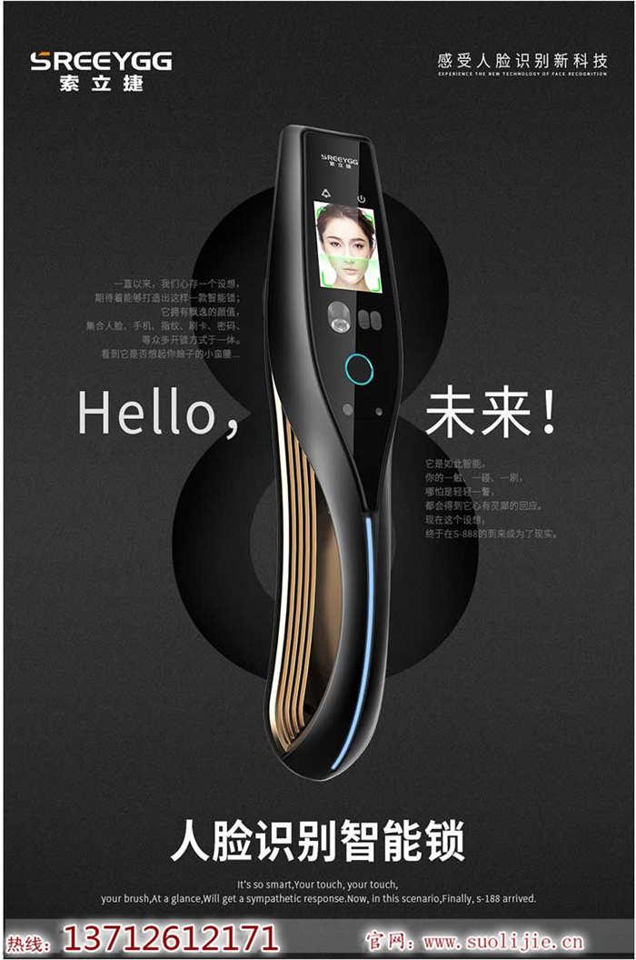 天津指纹锁批发 索立捷全自动智能门锁厂家践行顾客是企业之本