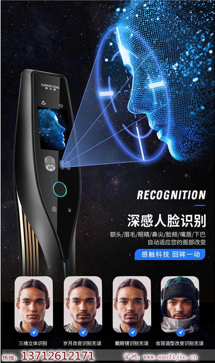 上海远程智能锁厂家 索立捷玻璃门指纹锁多少钱