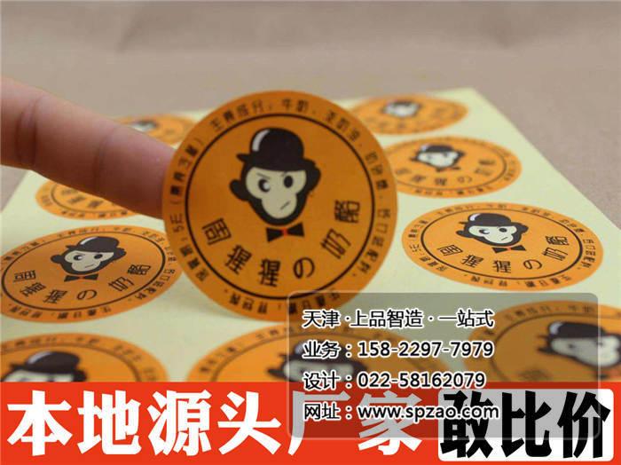 天津塘沽廣告標簽 pvc貼紙制作廠家