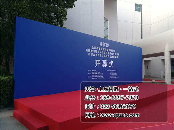 天津津南区木塑展板搭建 氛围营造晚会品质合规