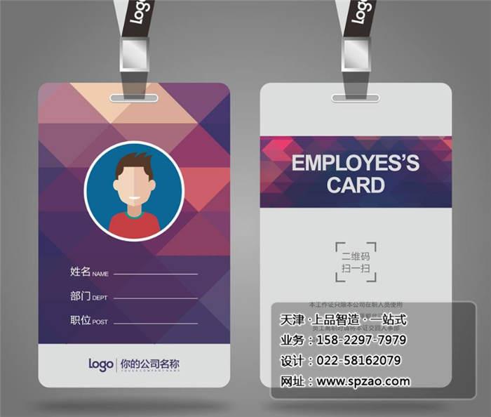 天津津南区胸牌 胸卡制作厂家