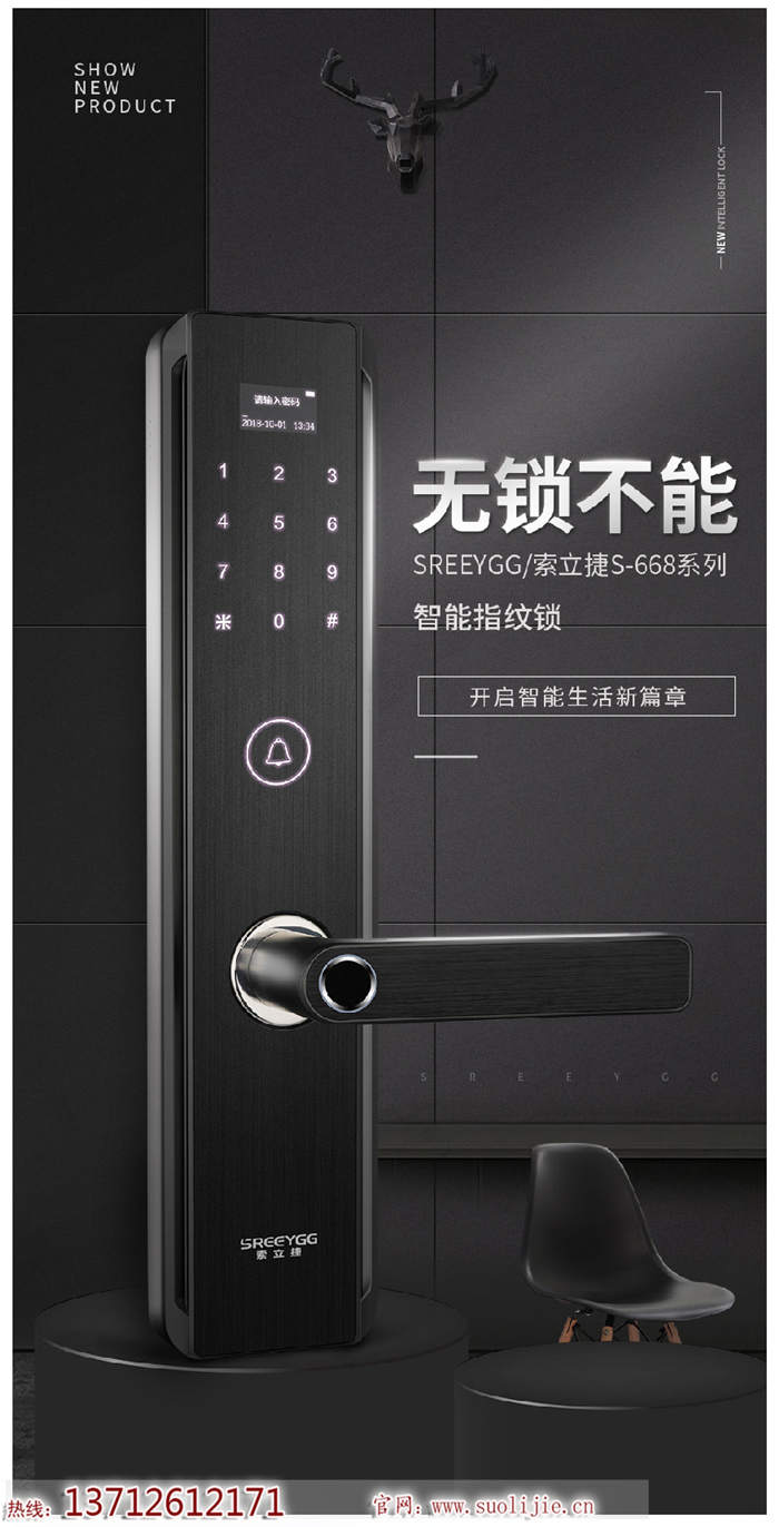 武汉指纹锁OEM 索立捷家用智能锁加工大国制造的企业责任