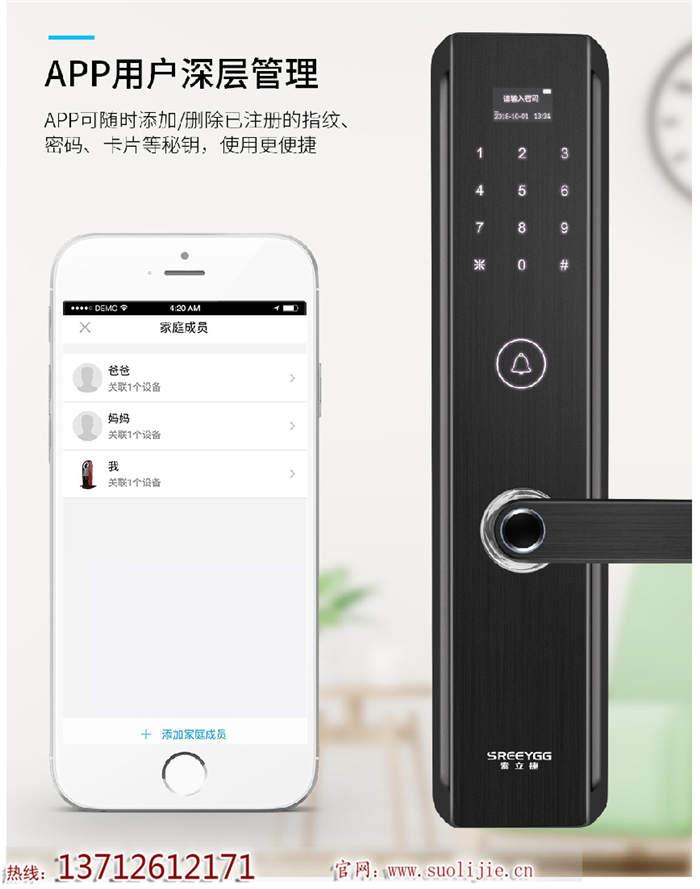 张家港指纹锁生产厂家 索立捷人脸识别智能锁ODM全国包邮