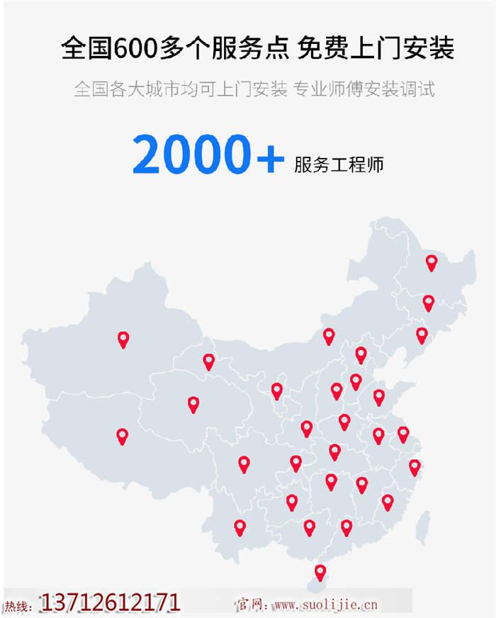 哈尔滨电子锁厂家 索立捷智能锁国内排行哪家好?厂家