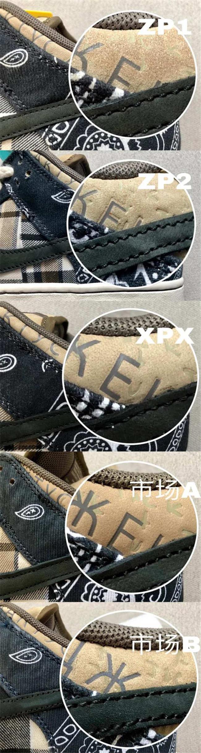 TS Nike sb dunk腰果花真假對比 TS聯名Nike sb dunk腰果花外觀對位細節