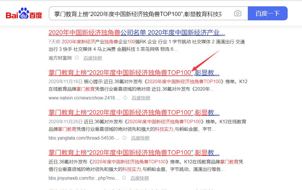 """掌门教育上榜""""2020年度中国新经济独角兽TOP100"""",彰显教育科技实力"""